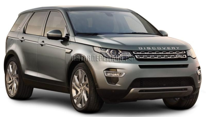 Land Rover Discovery Sport LC (L550)
